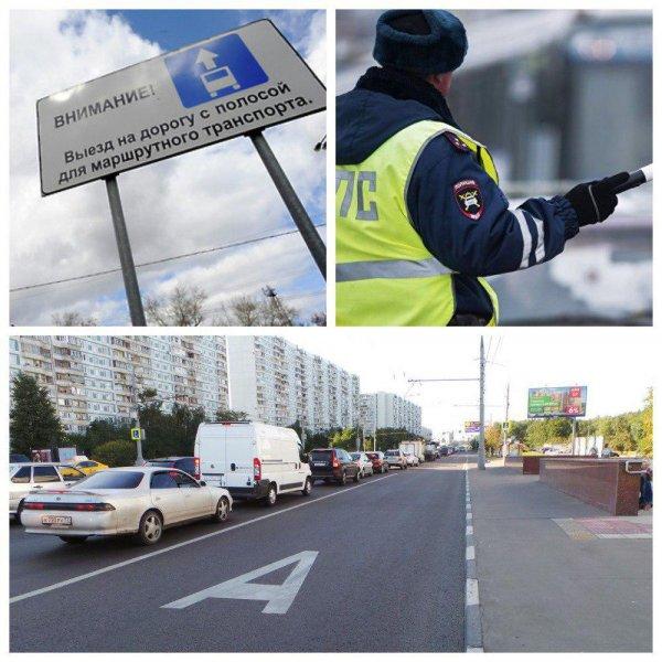 Московские власти изменят правила допуска транспорта на выделенные линии