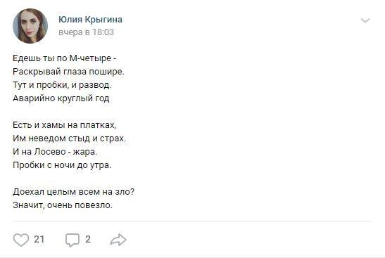 «Дорожная поэзия»: М4 «Дон» доводит водителей до «отчаяния и стихов»