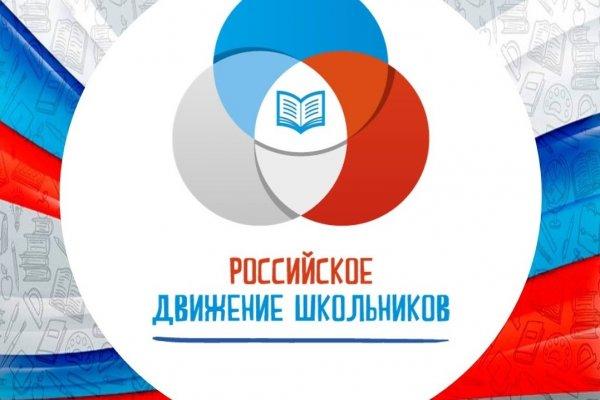 В рамках пресс-конференции в Депобразования города Москвы поговорили о «Российском движении школьников»