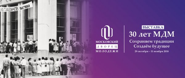 30 лет МДМ. Сохраняем традиции. Создаём будущее