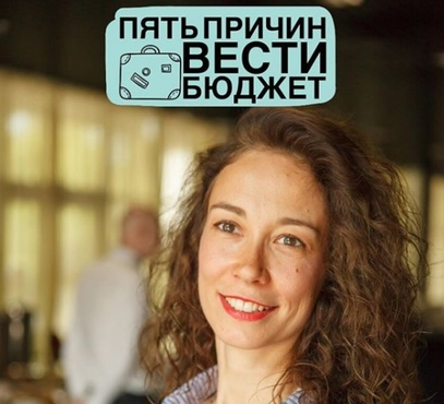 Финансовый блогер Анна Черепанина: 5 причин вести бюджет