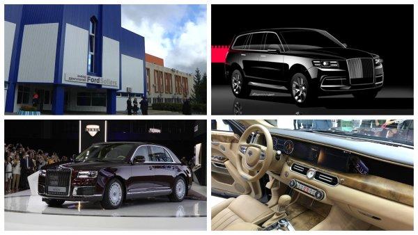Завод Sollers в Елабуге будет отвечать за серийный выпуск авто Aurus