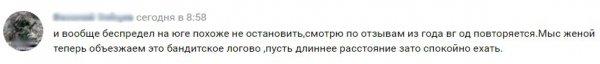 «Бандитское логово»: О «гаишниках-разводилах» на М4 «Дон» предупредили в сети