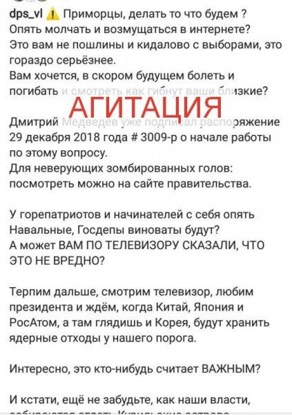 Звон ядерных кастрюль во Владивостоке: Стоит ли идти на митинг? -  Вся правда о местных могильниках