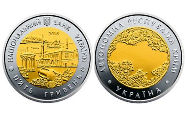 Нацбанк Украины выпустит коллекцию монет с изображением Крыма