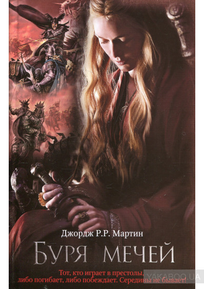 В каком порядке читать книги серии «Игра престолов»