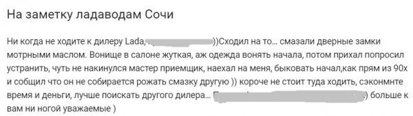 «Вонища такая, что тонировка отклеивается»: На «адовую» смазку дилеров LADA пожаловались в сети