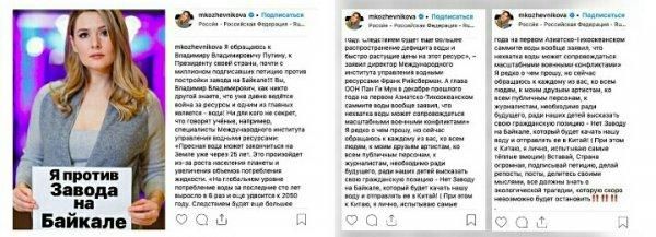 Звезда «Универа» Кожевникова обратилась к Путину с требованием прекратить строительство завода на Байкале