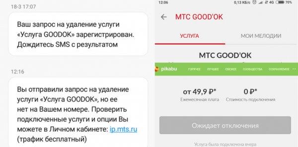 Плати, но не пользуйся: МТС уличили в обмане с услугой GOODOK