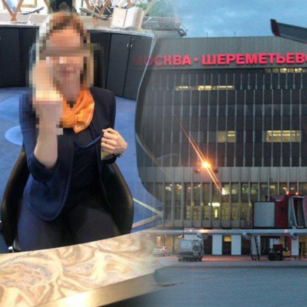 Палец больше не покажет: Оскорбившая клиента сотрудница Шереметьево лишилась работы