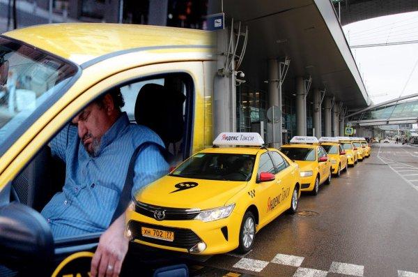 «Лайфхаки от идиотов»: Легкий способ «развода» Яндекс.Такси опровергли пассажиры