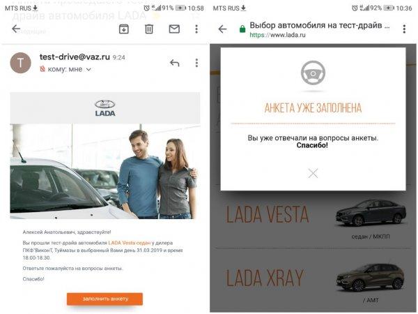 «АвтоВАЗ» всё решил за нас: О странном итоге тест-драйва LADA Vesta рассказали в сети