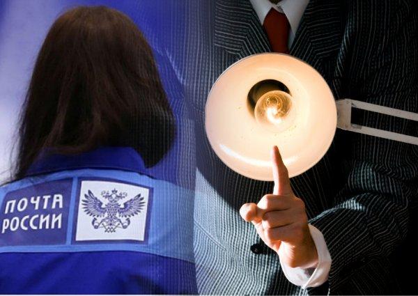 Гестаповские методы: «Почта России» устраивает на собеседованиях допросы «с пристрастием»