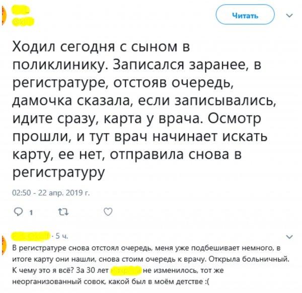 «Неорганизованный совок»: В Москве медперсонал взвалил на пациента свои обязанности