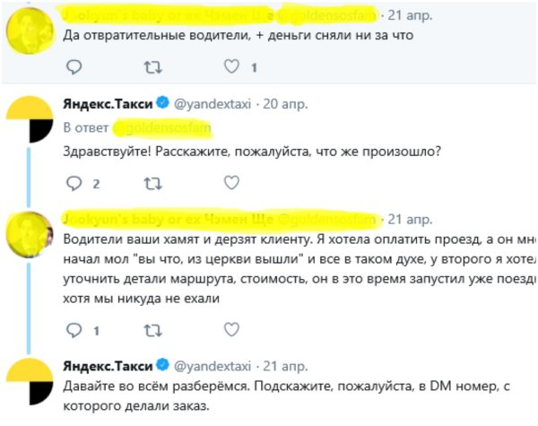 «Из церкви вышли?»: Водитель Яндекс.Такси «набросился» на пассажирку из-за мелких денег