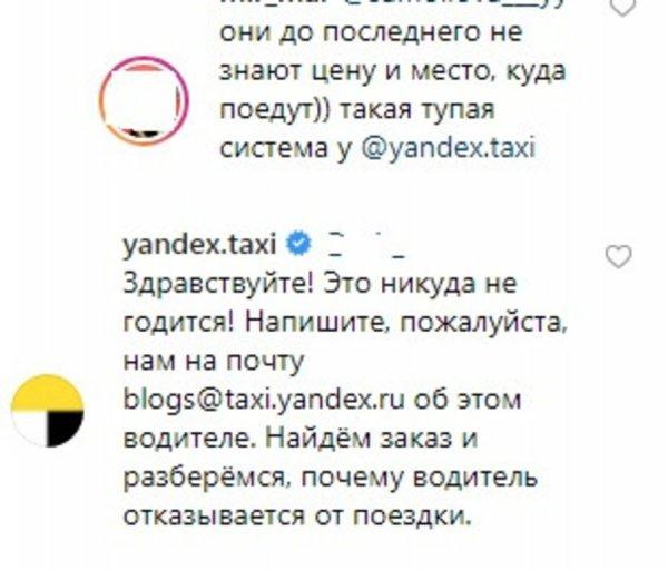 «Тупая система»: Водители «Яндекс.Такси» в Благовещенске отказываются везти клиентов из-за недовольства тарифами