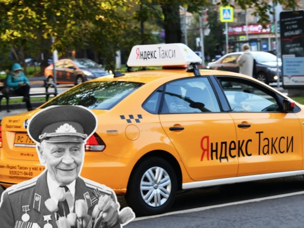 Тариф «Ветеранский»: «Яндекс. Такси» в честь 9 мая взвинтили цены втрое