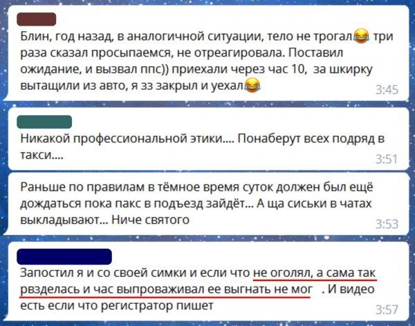 Хорошо хоть не изнасиловал! Водителя Яндекс.Такси заподозрили в домогательствах к пьяной пассажирке