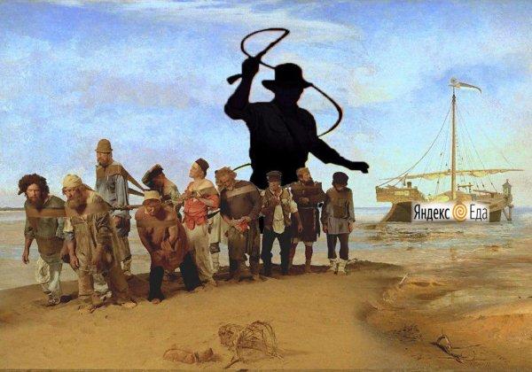 Настоящее рабство: Блоггер провел расследование в отношении Яндекс.Еды