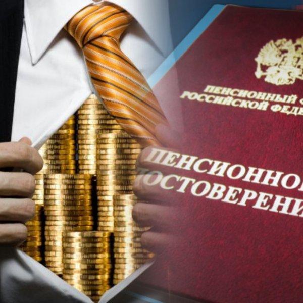 «Пенсионной реформы» могло не быть? 24 млн россиян скрывают от государства свои доходы