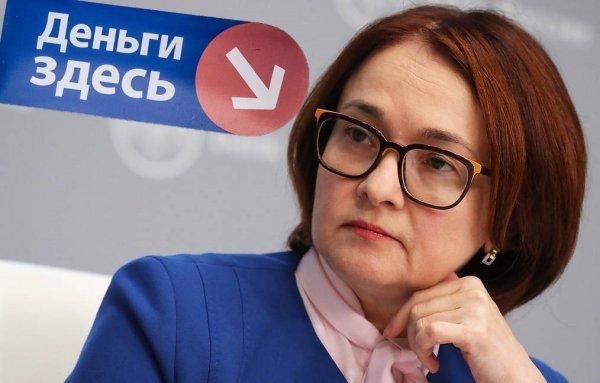 Не были богатыми, нечего и начинать: ЦБ готовится к затяжной бедности россиян