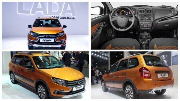 Дилеры и «АвтоВАЗ» назвали цену новой LADA Granta Cross