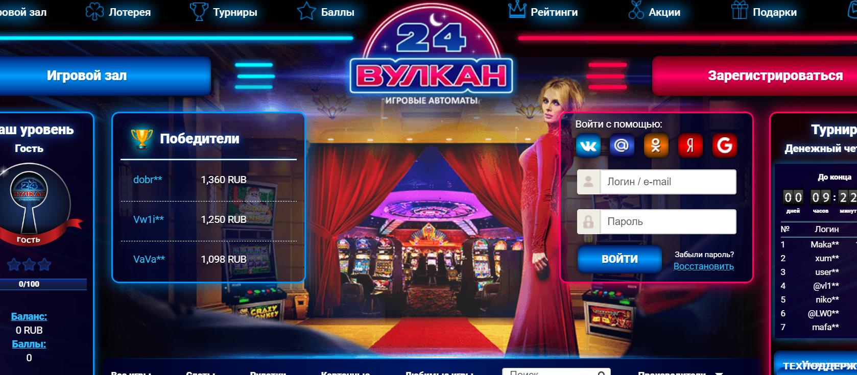 Увлекательные игровые сюжеты только в интернет клубе Вулкан 24!