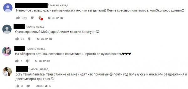 Тени не исчезают в полдень? Палетка с AliExpress за 500 рублей покорила сердца бьюти-блогеров