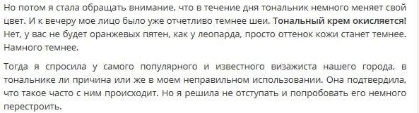 Проделки Л'Этуаль? «Дорогущий» Clarins окислился на лице россиянки - кто виноват?