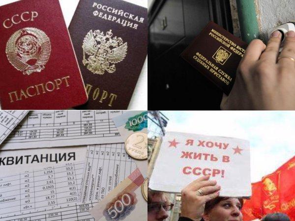 «Граждане СССР» набирают кредиты и не выплачивают их вместе с долгами по ЖКХ, пропагандируя это остальным