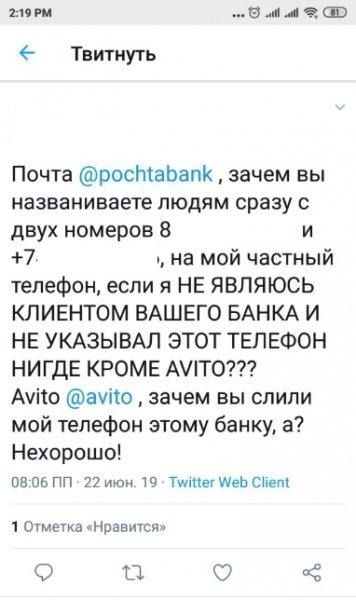 Роскомнадзор шалит? Клиент обвинил Avito в «сливе» номера телефона Почта-банку