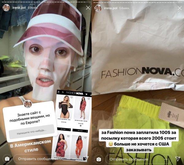 Переплати и получи брак – Известный бьюти-блогер разочаровалась в бренде Fashion Nova
