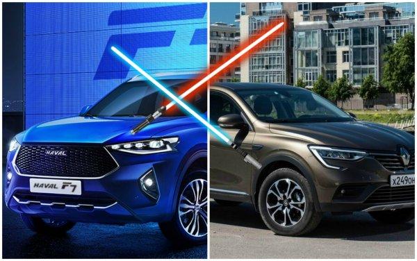 Пришлись по душе даже людям за 50 лет: Блогер решил сравнить Haval F7 и Renault Arkana, после чего сказал какой лучше