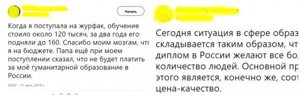 Недоступное образование: Возмущенные студенты устали платить более 150 тысяч рублей в год