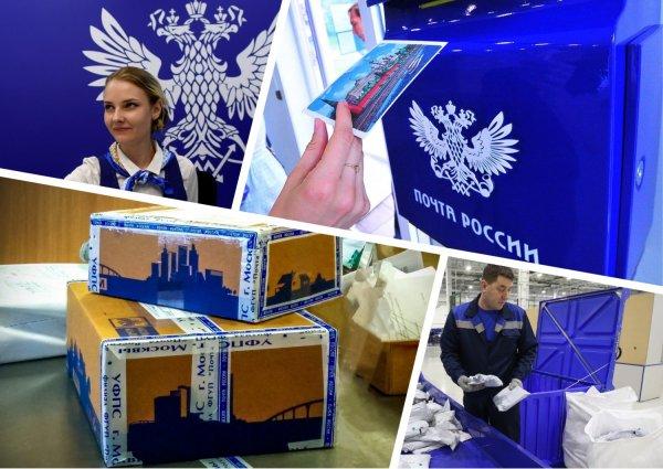 Страшно заказывать: Посылки клиентов «Почты России» уходят обратно после месячного «безхоза»