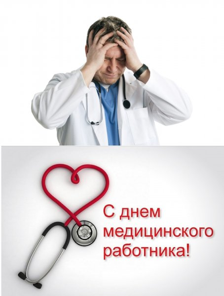 Самый грустный день в году - Медики рассказали, почему ненавидят свой профпраздник
