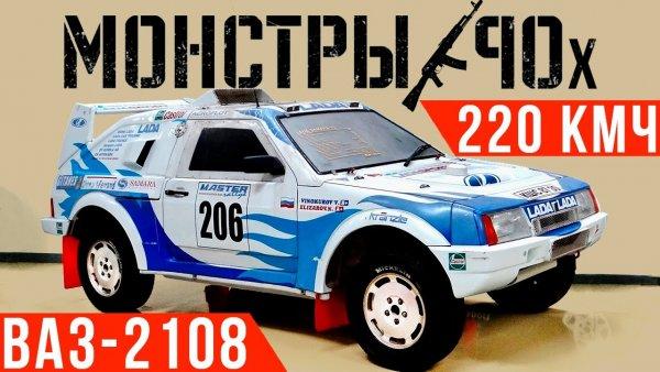 «Спидометр не нужен»: Блогеры рассказали о самом быстром и дорогом ВАЗ-2108