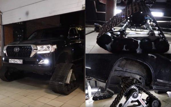 «Чтобы потом по снегу гонять»: Блогеры выкатили гусеничный Toyota Land Cruiser 200 на улицу и поразили людей