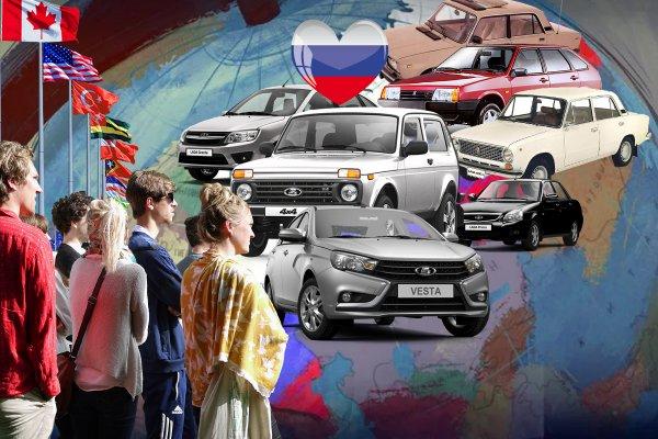 LADA — символ эпохи или все-таки «корыто»? Что думают о любви россиян к «ВАЗикам» за границей