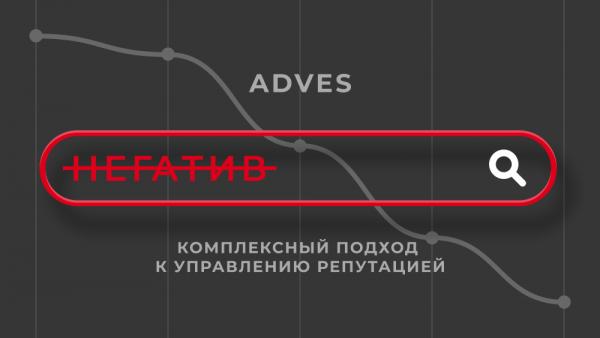 Управление репутацией с Аdves