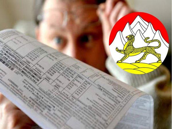 В Северной Осетии хотят пересмотреть систему коммунальных платежей России