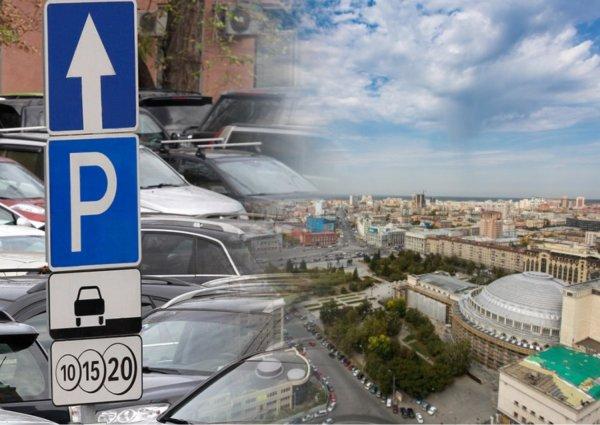 В Новосибирске появилось девять платных парковок