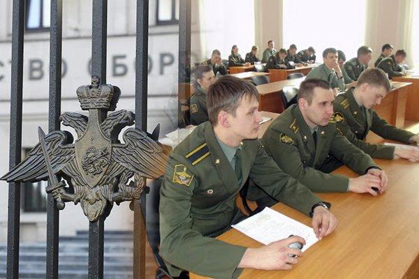 Минобороны: Поступление в военные вузы будет проходить в региональных военкоматах